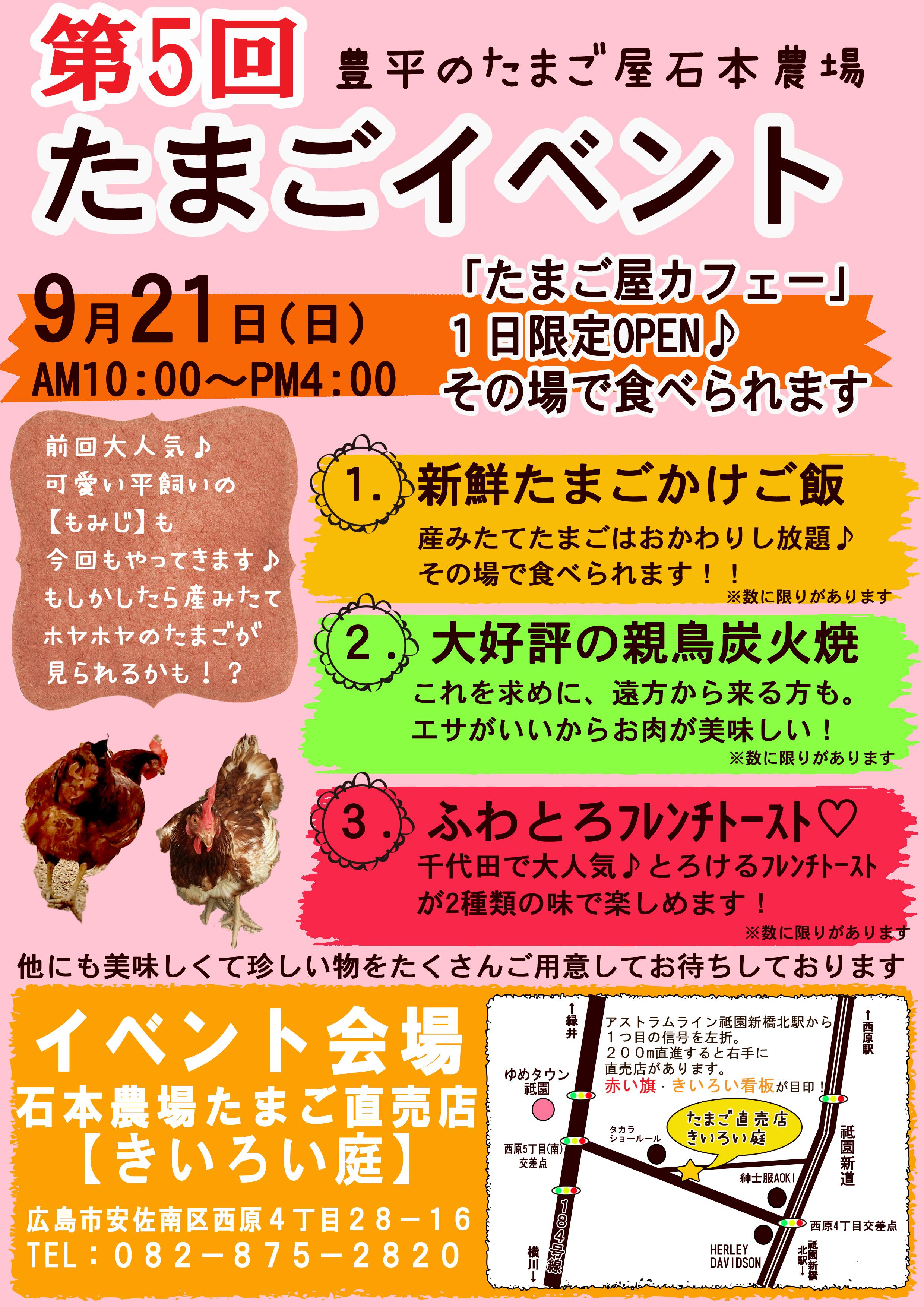 直売店イベント0921のコピー